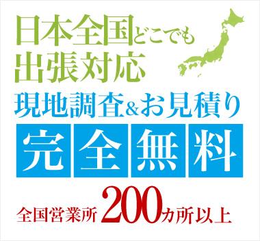 日本全国無料出張対応!
